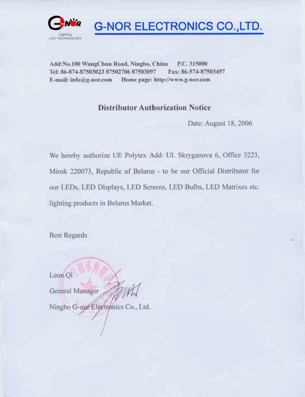 сертификат соответствия светодиодной продукции